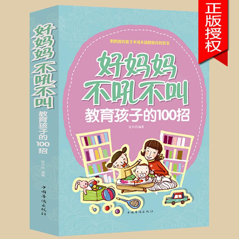 好妈妈不吼不叫教育孩子的100招 0-3-6-9-18岁好父母决定孩子一生的家庭教育儿百科畅销书籍正面管教儿童情绪 家庭教育 育儿书籍