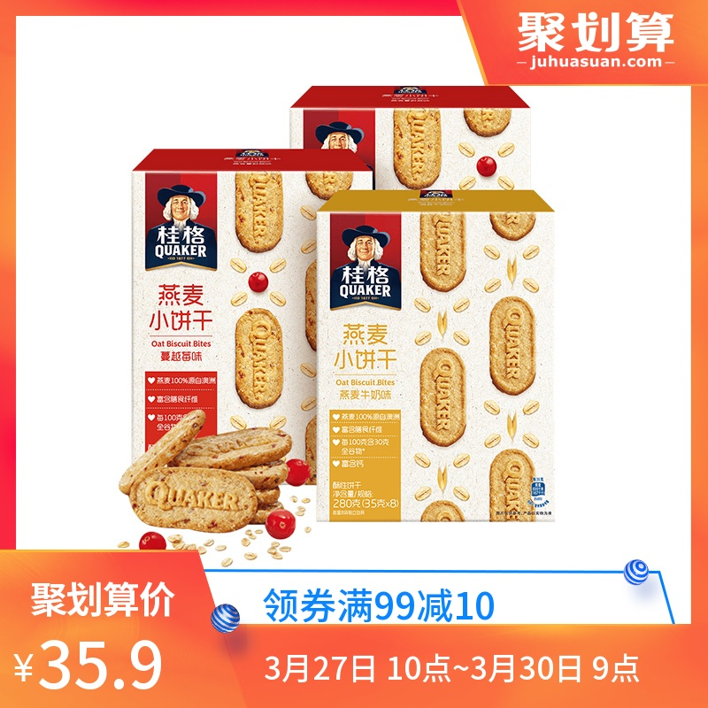桂格燕麦饼干谷物零食牛奶蔓越莓280g*2盒营养小袋装代餐早餐麦片
