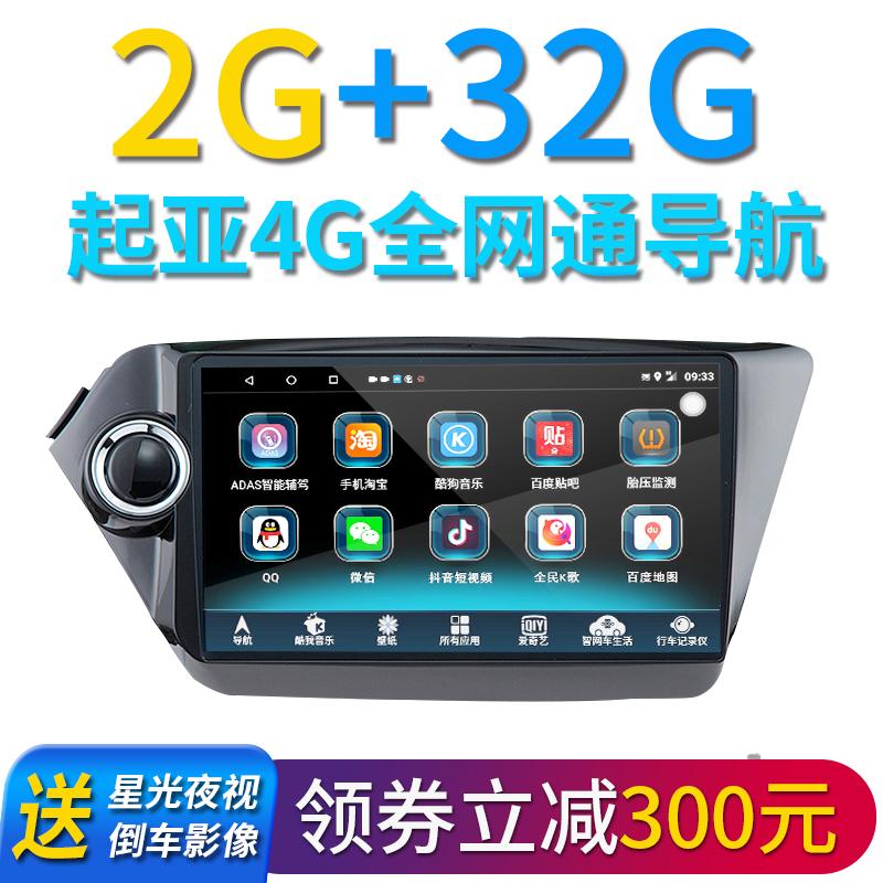 起亚K2-K3-K4新K5智跑KX3KX5福瑞迪导航一体机安卓10.2寸大屏专用
