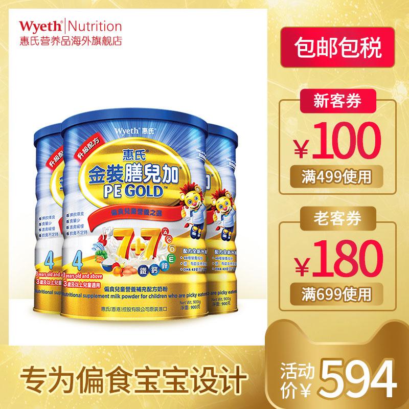 海外版惠氏金装膳儿加偏食幼儿配方奶粉新加坡进口4段900g*3港版