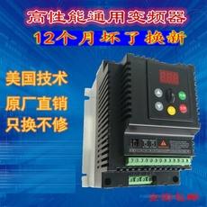 Инвертор 380V 0.75-1.5-2.2-3-4-11-15kw220V
