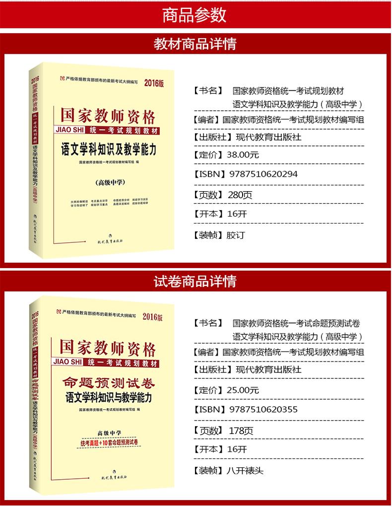 [高中语文教材+试卷 套装2本 语文学科知识与教学能力