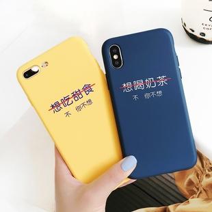 想喝奶茶苹果X手机壳搞怪文字iPhone7p/8plus全包软壳6sp新款个性