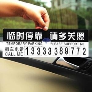 汽车载临时靠边停挪移暂时告示零时电话号码牌车内吸盘式贴纸质卡