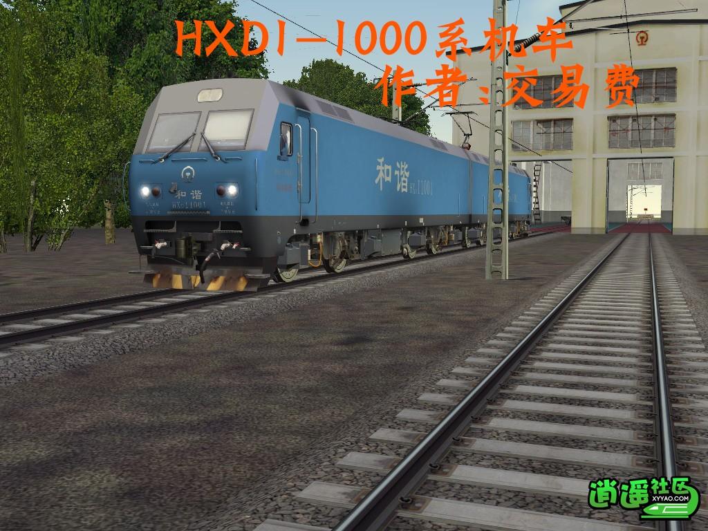 HXD1-1000系机车