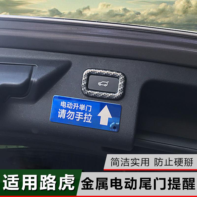 ?汽车电动后备箱尾门警示贴路虎不锈钢金属请勿手拉提醒升举门提