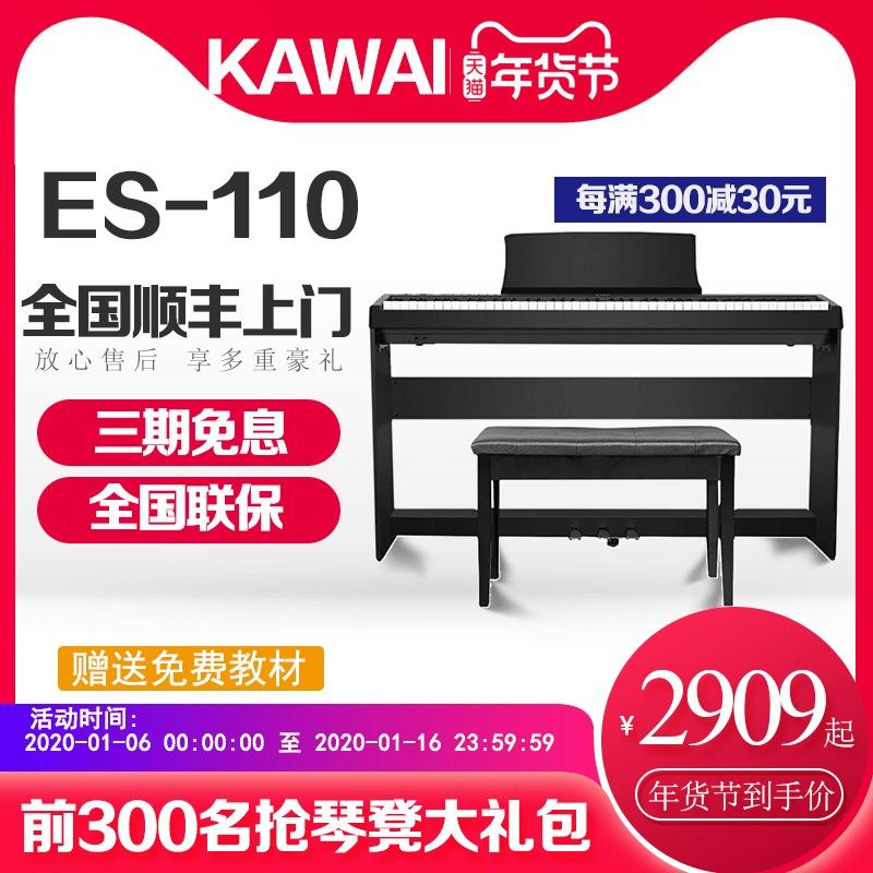 KAWAI卡瓦依电钢琴ES110/105电子钢琴88键重锤卡哇伊ES100升级 -