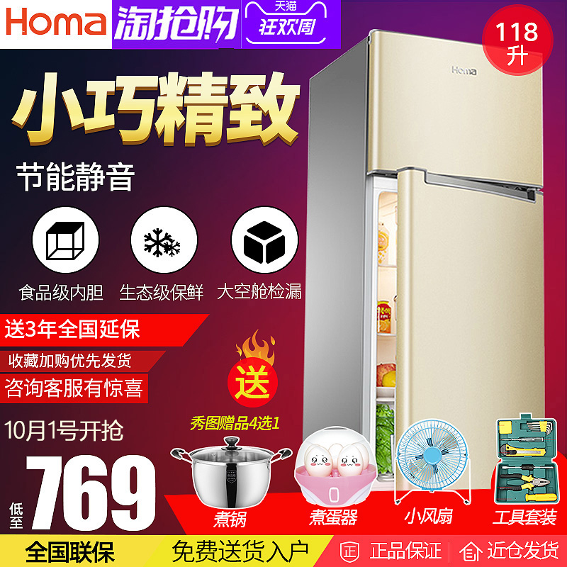 Homa-奥马 BCD-118A5双门冰箱家用小型对开门电冰箱双门式商用
