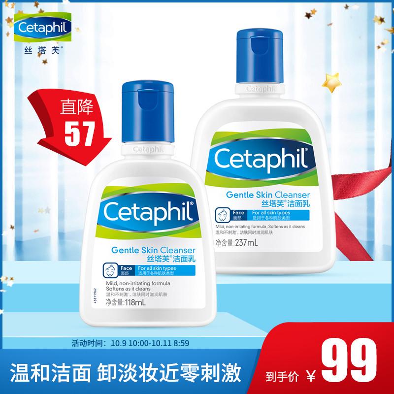 Cetaphil-丝塔芙-洁面乳237ml+118ml 温和洁面近零刺激
