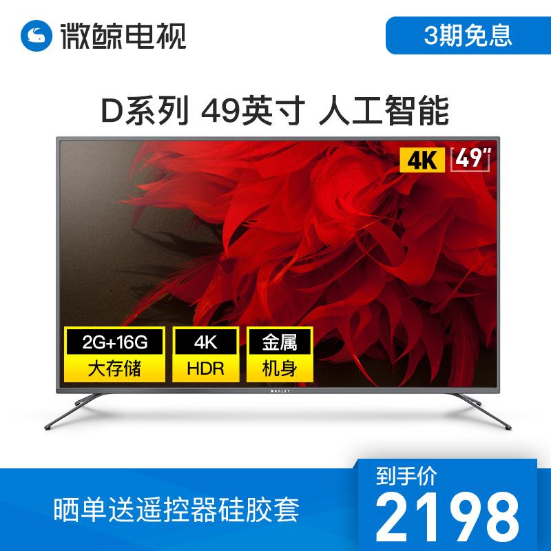 whaley-微鲸 49D2U3000 49吋4K高清智能语音网络液晶平板电视机50