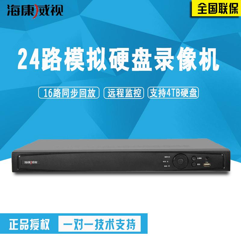 海康威视 24路 32路高清DVR硬盘录像机模拟监控主机DS-7824HE-E2