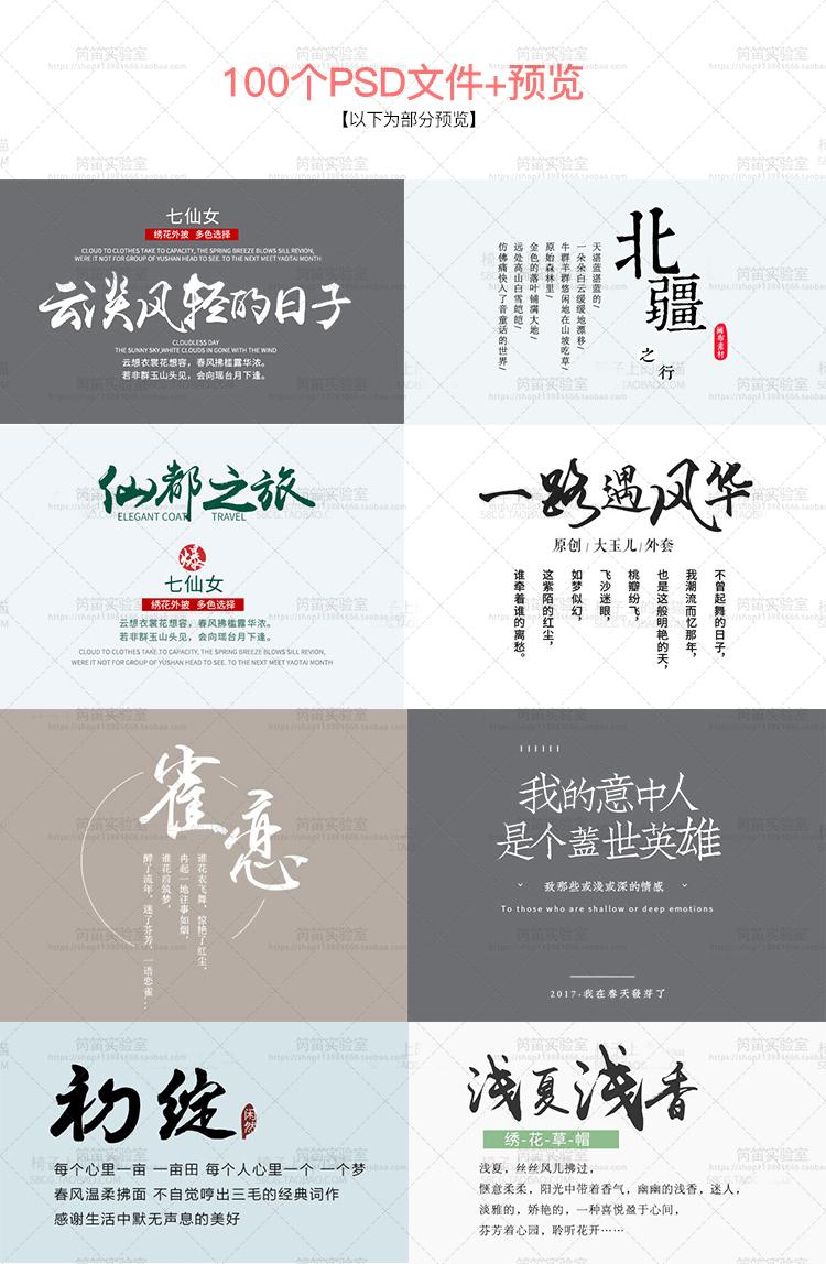 古风汉服文字psd排版设计含字体 人像写真海报影楼工作室模板素材图片