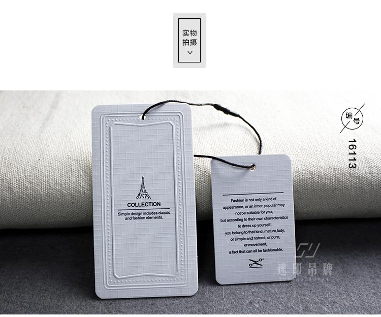 男装吊牌 铜版纸女装吊牌 服装吊牌免费设计 现货 定制 订做16113