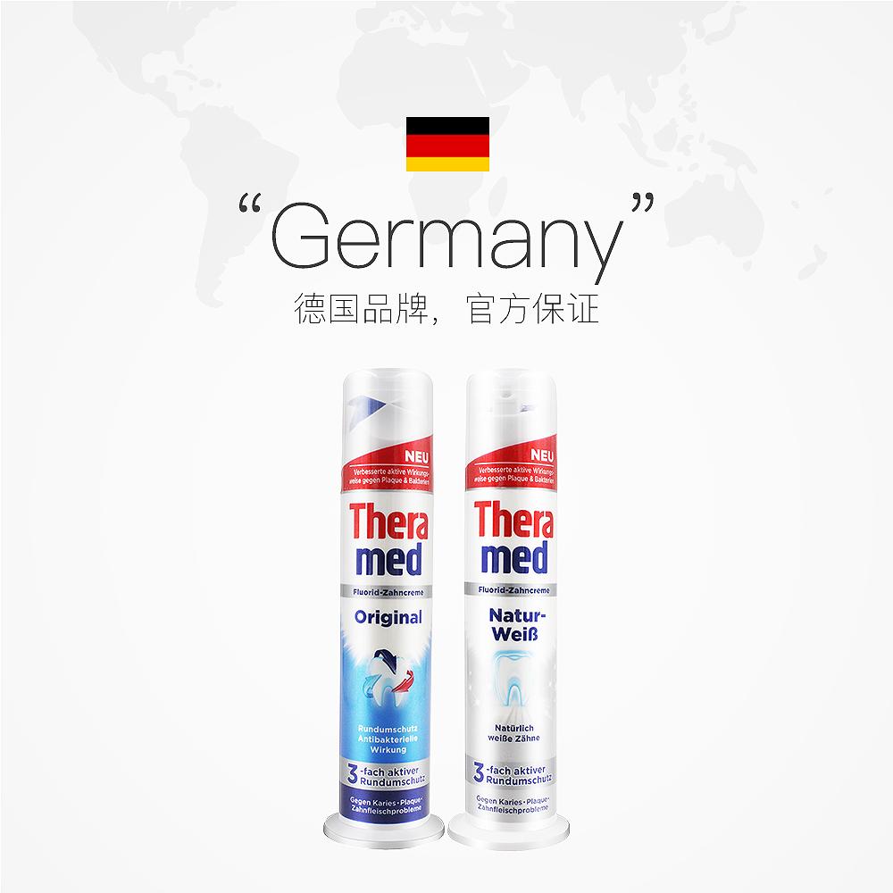 德国进口 汉高 按压式固齿牙膏 100ml*6支