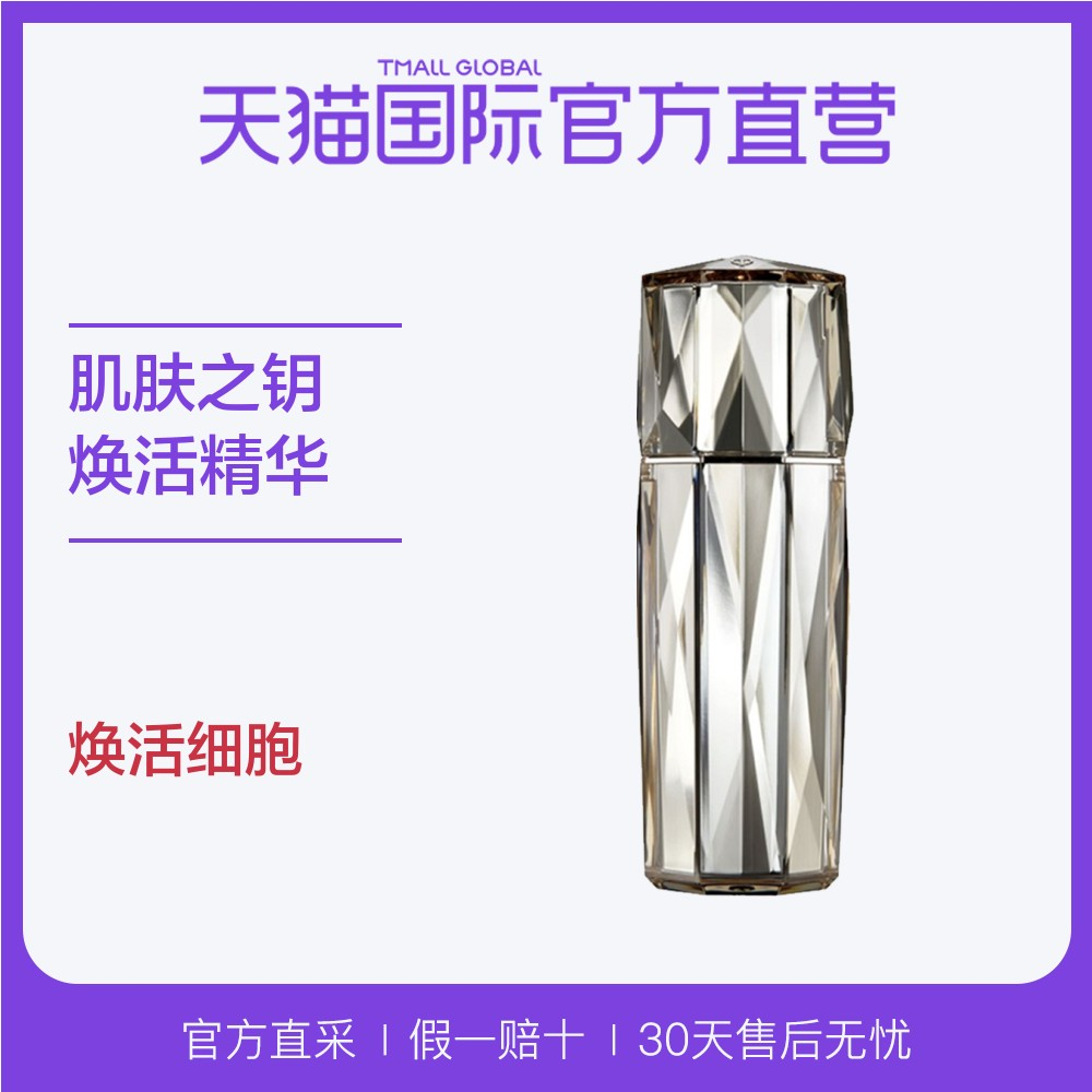 日本CPB肌肤之钥进口细胞焕活精华肌底液修护抗氧化40ml