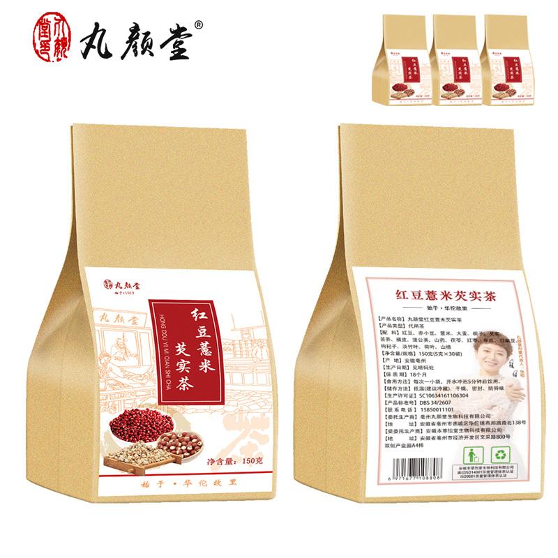 3袋丸颜堂红豆薏米芡实茶 赤小豆薏米仁茶男女