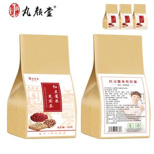 3袋丸颜堂红豆薏米芡实茶非祛濕茶去湿气茶湿气重花茶男女养生茶