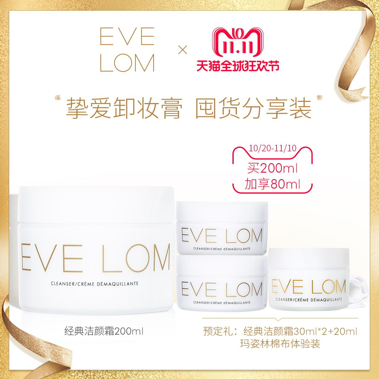 EVE LOM经典洁颜霜200ml洁面卸妆膏温和