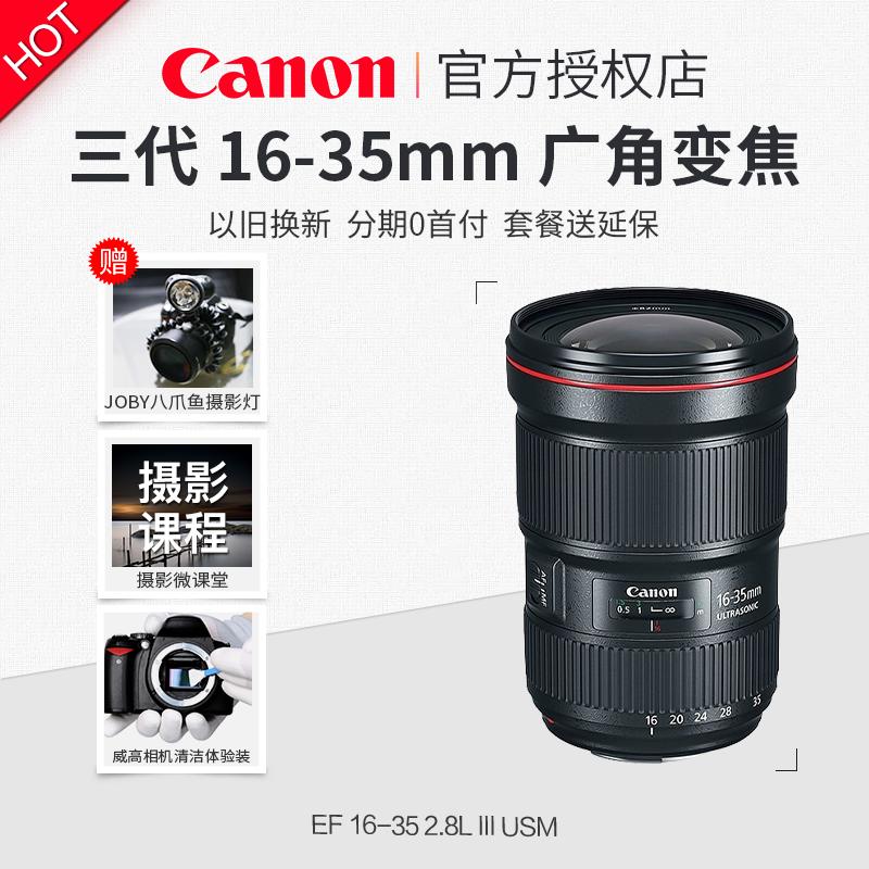佳能镜头广角 佳能EF 16-35mm f-2.8L III USM 三代 16-35 F2.8L