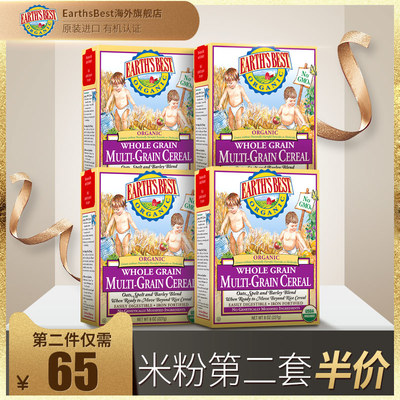 Earths Best地球世界进口米糊婴儿米粉宝宝辅食多种谷物粉227g*4
