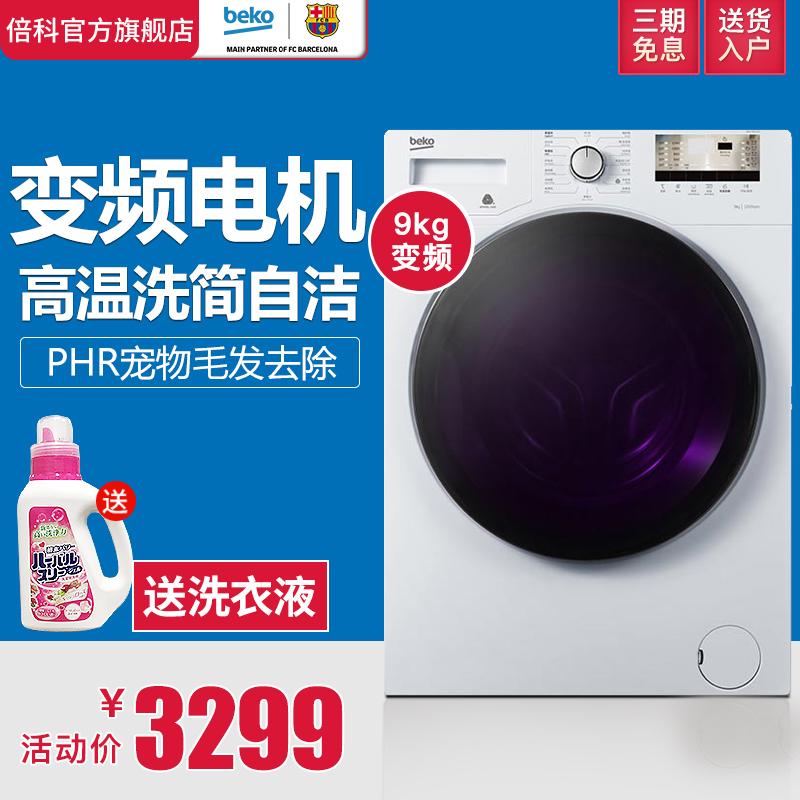 BEKO-倍科EWCE9662X0I滚筒式洗衣机全自动家用变频进口电机9公斤