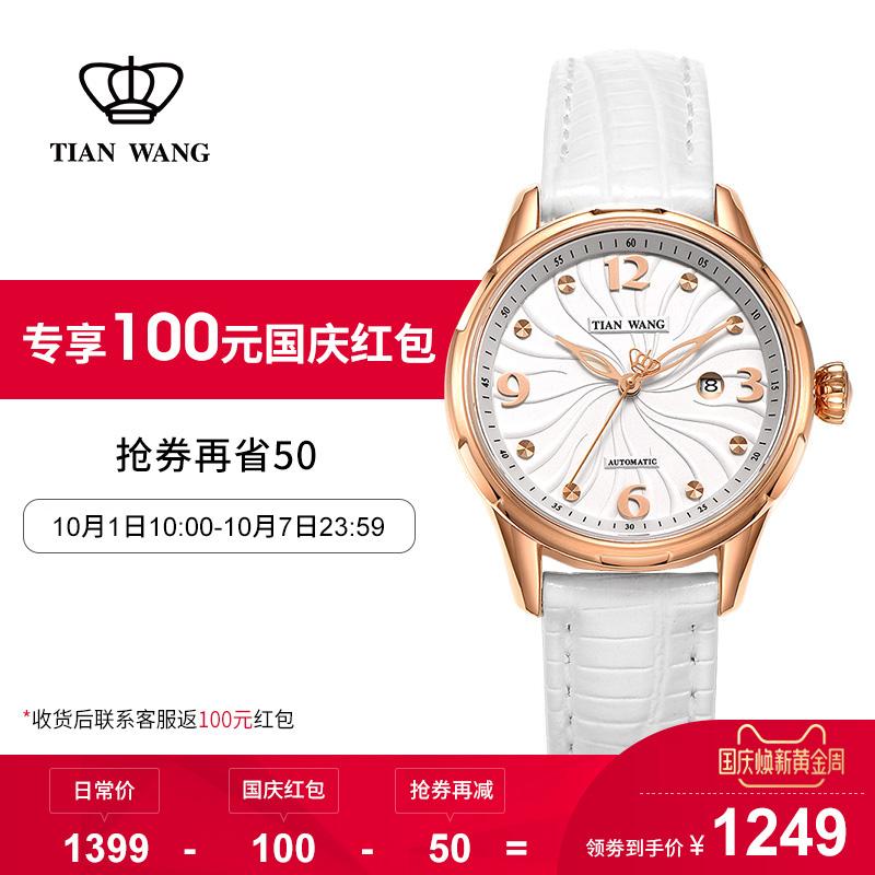 天王表手表女机械表复古正品女表皮带日历时尚防水表女士腕表