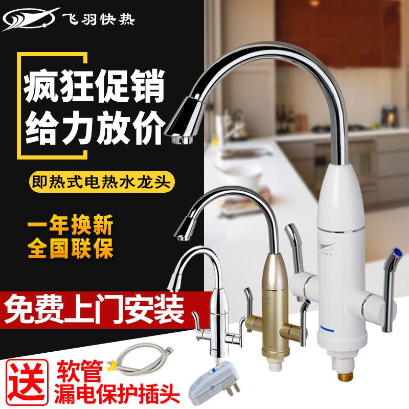 飞羽 FY-08ZX2X-34电热水龙头加热器即热式小厨宝厨房快速热水器