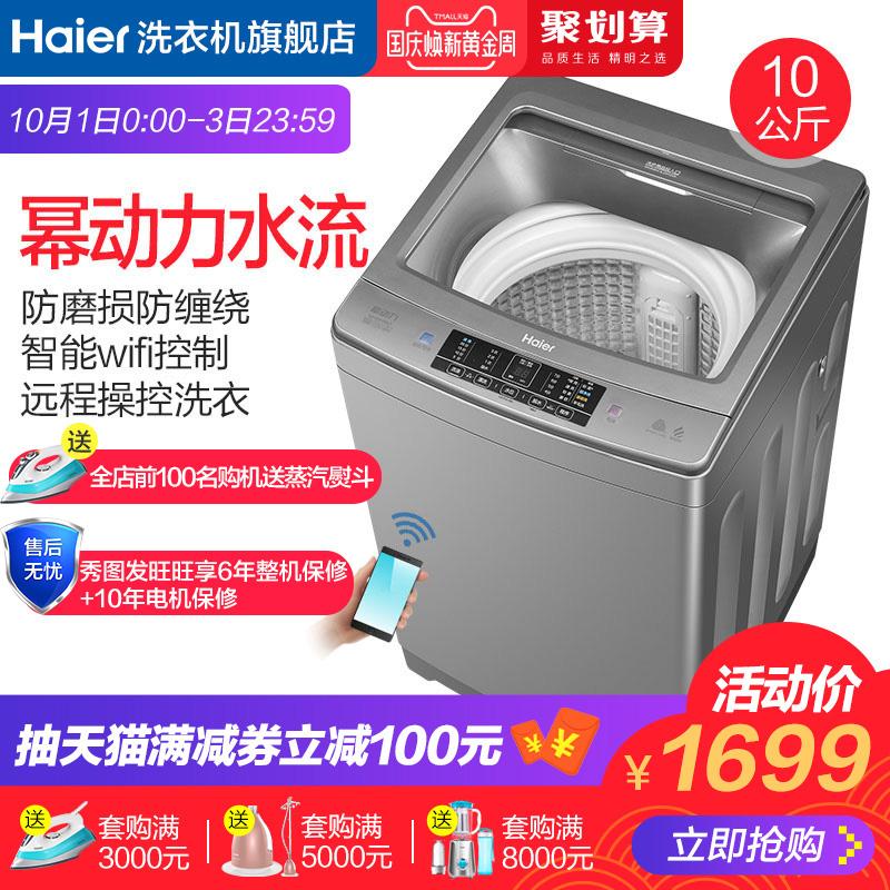 Haier海尔10公斤KG全自动波轮洗衣机家用大容量带甩干EB100F959U1