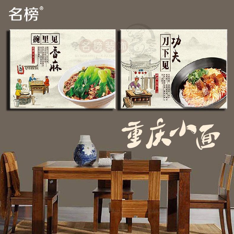 中式面店无框画面馆装饰画美食文化挂画重庆小面壁画酒楼包厢墙画