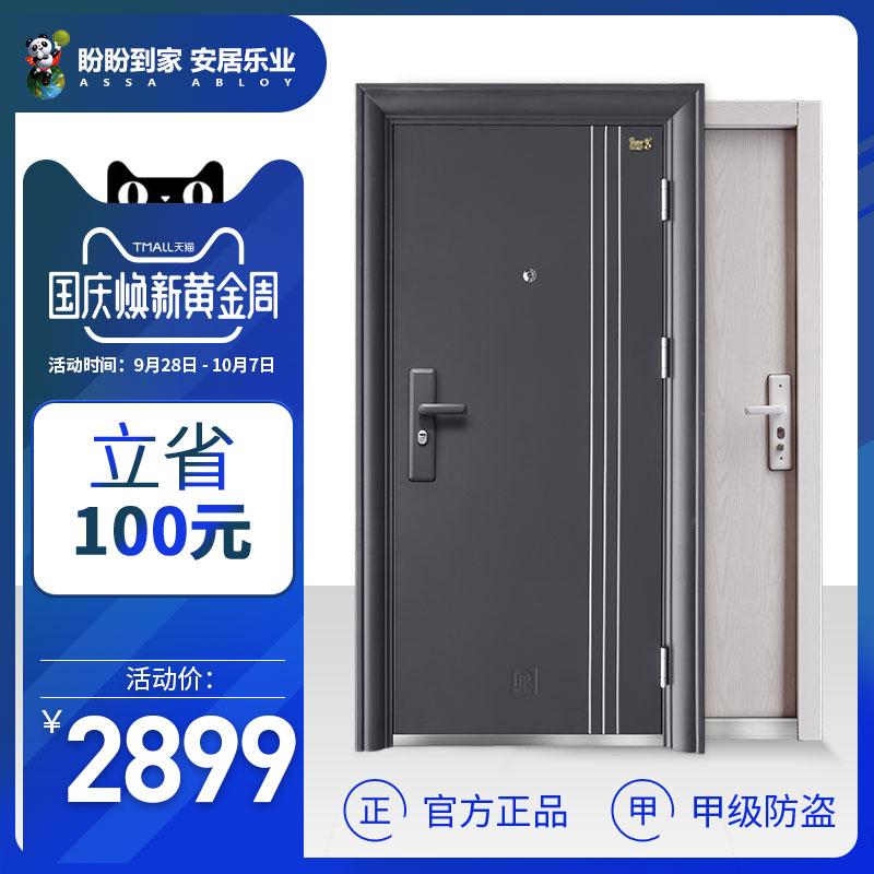 盼盼防盗门正品荣耀双色家用大门甲级可定制安全入户门