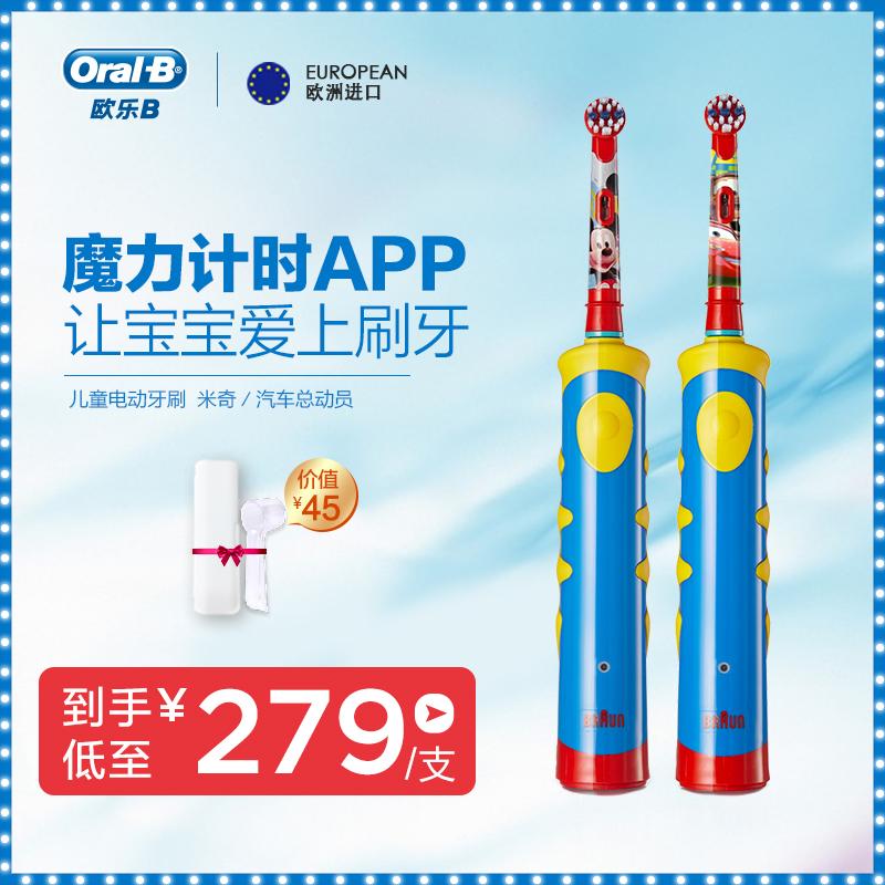 oral-b-欧乐b电动牙刷充电式旋转式自动式软毛宝宝儿童小孩进口