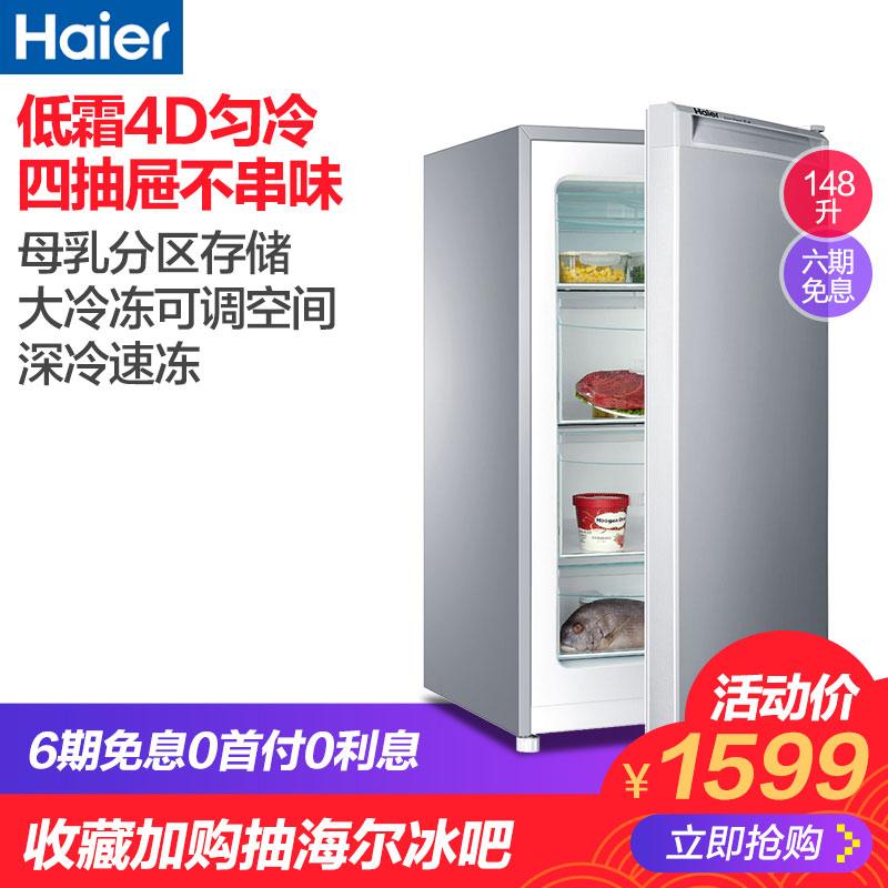Haier-海尔 BD-148DL 148升母乳储藏风冷无霜抽屉节能冷冻冰柜