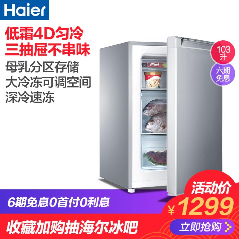Haier-海尔 BD-103DL 103升家用小型抽屉冰柜立式母婴母乳冷冻柜