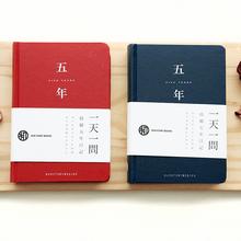 2017年五年日记本创意计划本账手帐本日程本厚记事本文具笔记本子