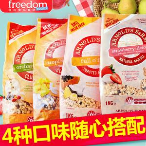 澳洲水果麦片混合装进口即食早餐营养代餐养胃谷物燕麦片1kg*2袋