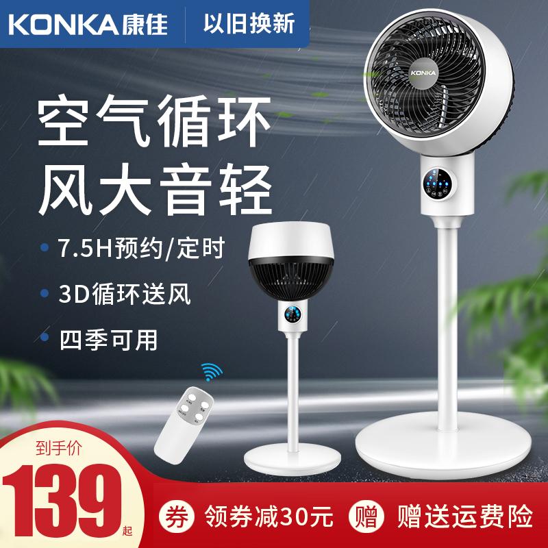 康佳空气循环扇家用落地电风扇办公静音台立式涡轮扇摇头对流风扇,降价幅度11.8%