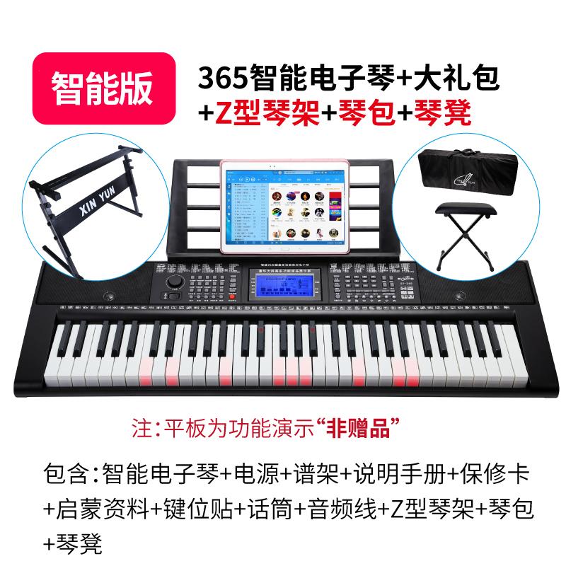 新韵电子琴XY-365升级版