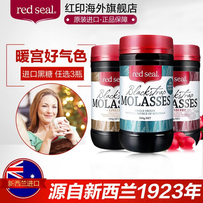 新西兰进口,RedSeal 红印 低糖高铁 液态黑糖 500g*2件