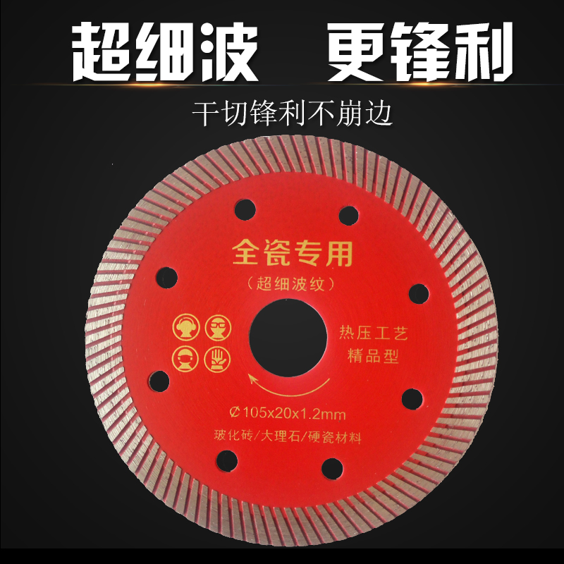 Three Provinces Tile Cutting Sheet Ultra Thin Dry Cut Angle Grinder