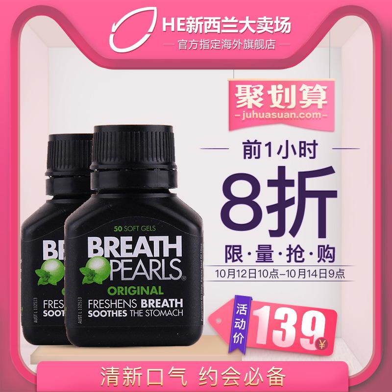 澳洲Breath Pearls香口丸天然清新口气珠50粒*2胶囊去口臭除口臭