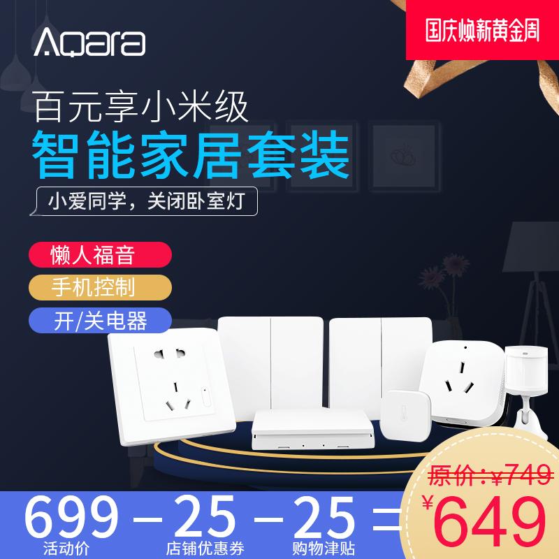 Aqara绿米智能家居控制系统套装 卧室全屋控制系统 小米家用套装