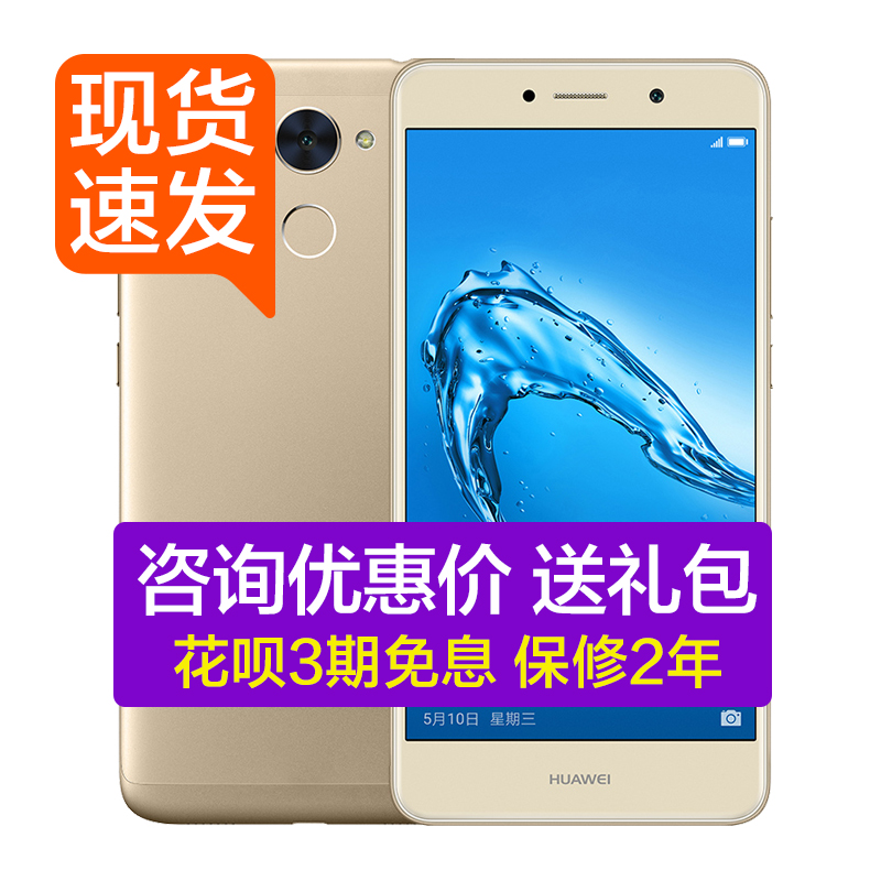 Huawei-华为 畅享7 Plus 标配手机畅想7正品