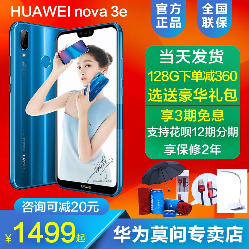 1499元起 128G拍下减360 免息送豪礼-Huawei-华为 nova 3e手机nova3官方旗舰店3i正品2s降价mate10新品p20pro
