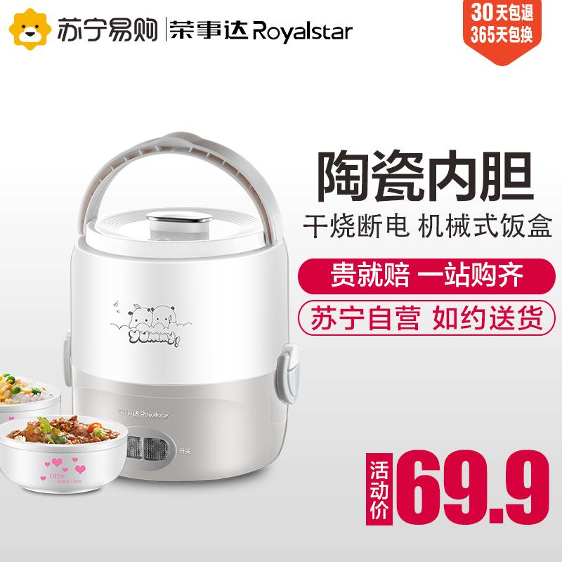 荣事达RFH30F电热饭盒双层蒸煮双用可插电保温加热蒸煮陶瓷热饭神