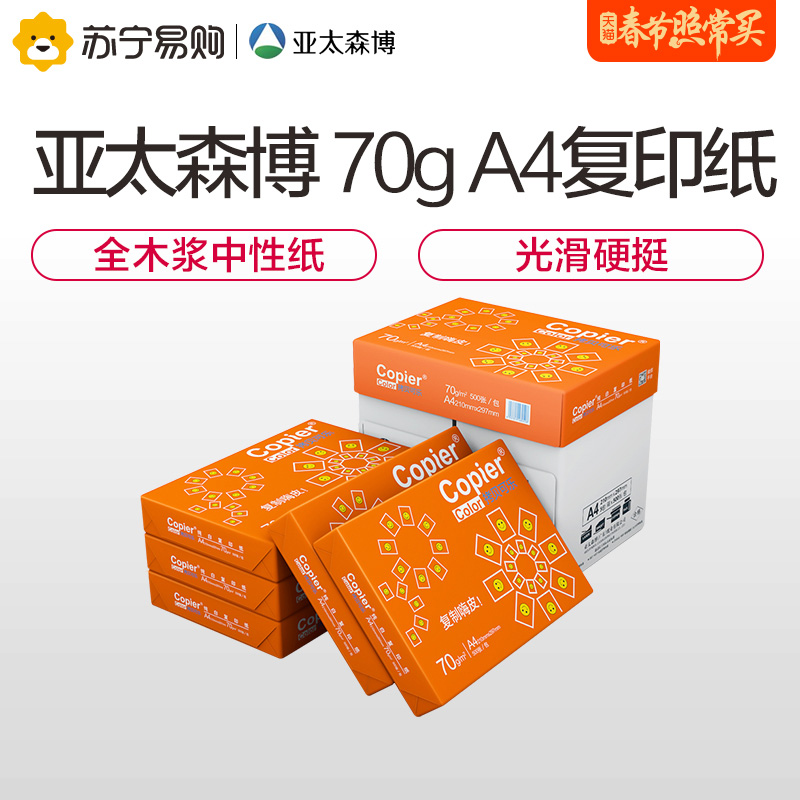 【Suning self-employed】Asia-Pacific Senbo copy paper 70g A4 paper FCL Wholesale Print 2500 white paper 5 packets