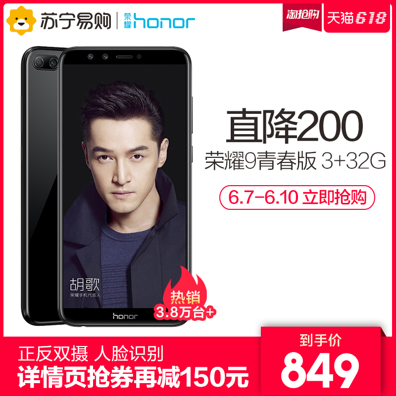 【抢券低至849】华为honor/荣耀 荣耀9青春版全面屏手机正反双摄