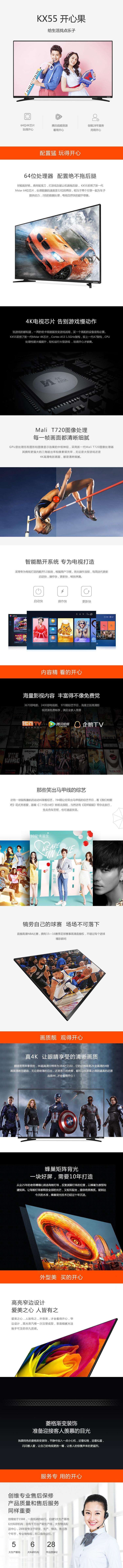 coocaa/酷开 KX55 55吋4K超高清网络智能LED平板液晶电视机