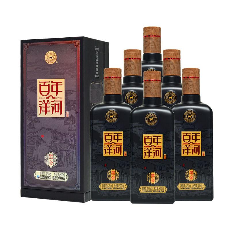 【官方授權】洋河出品 百年洋河黑金 42度白酒500ml*6瓶整箱裝