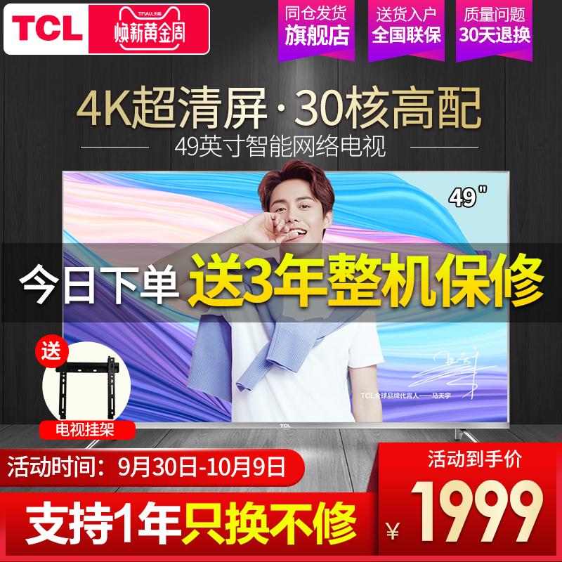 TCL 49A660U 49英寸4K金属纤薄64位30核HDR智能LED液晶平板电视
