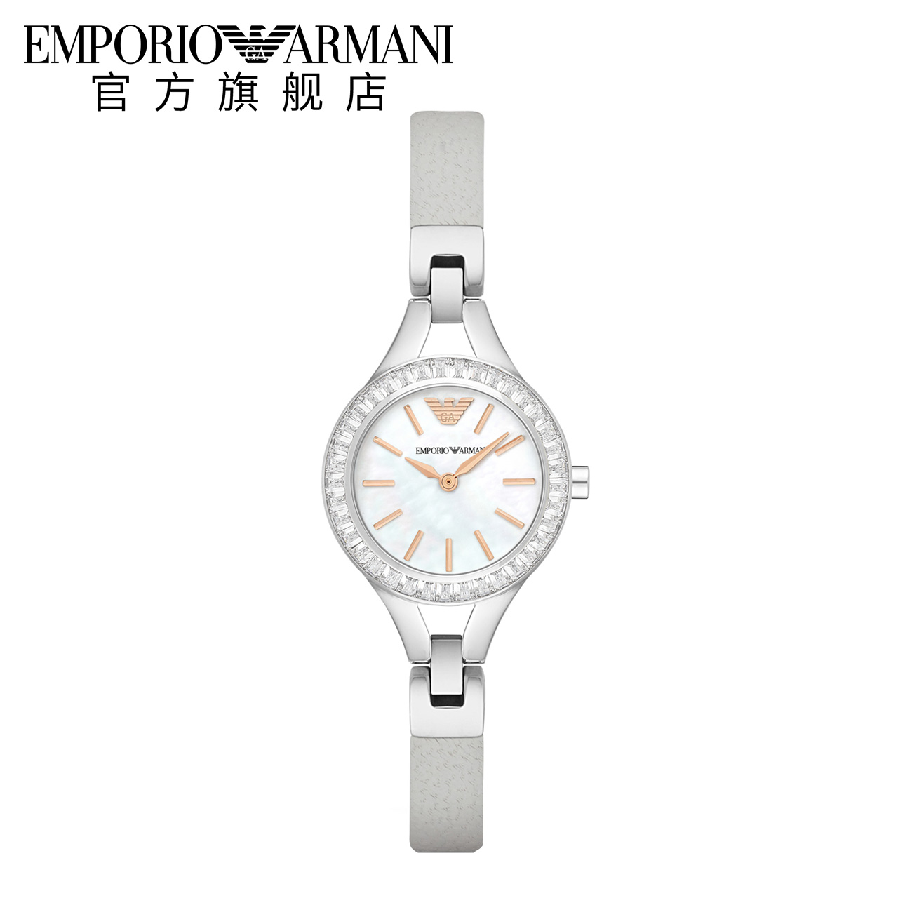 Armani阿玛尼满天星轻薄小表盘镶钻女士手表 简约石英女表AR7426